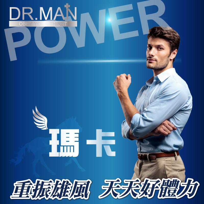 【DR.MAN】樂威剛補精錠
